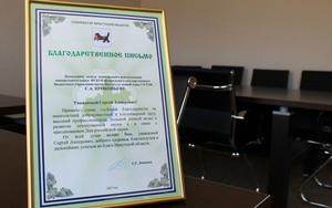 Благодарность губернатора челябинской области